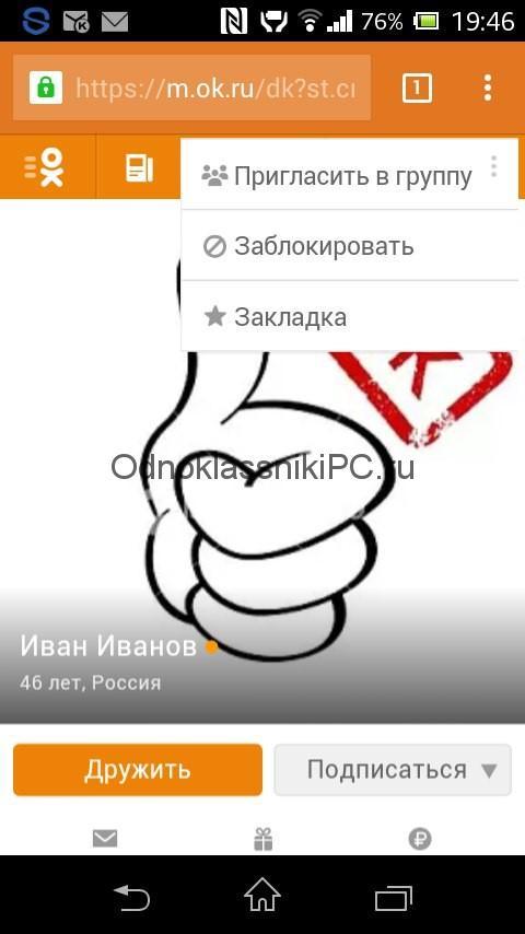 blokirovka-s-telefona