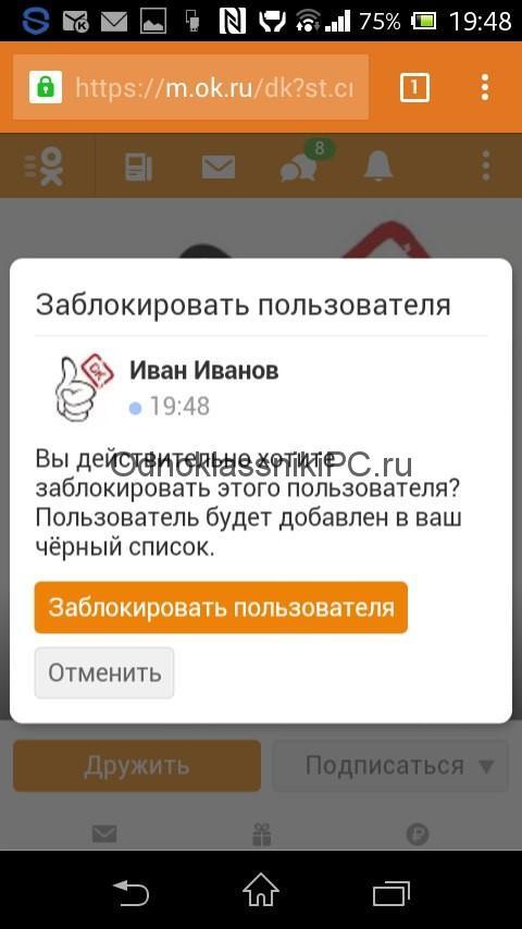 kak-blokirovat-yuzera-v-ok