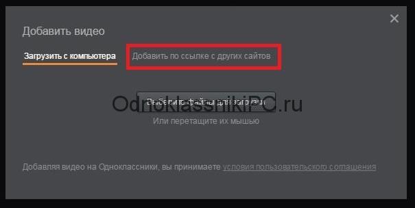 kak-dobavit-video-s-youtube-na-odnoklassniki