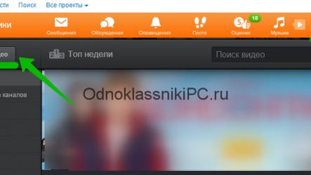 Как добавить видео в Одноклассники с компьютера и Ютуба на свою страницу