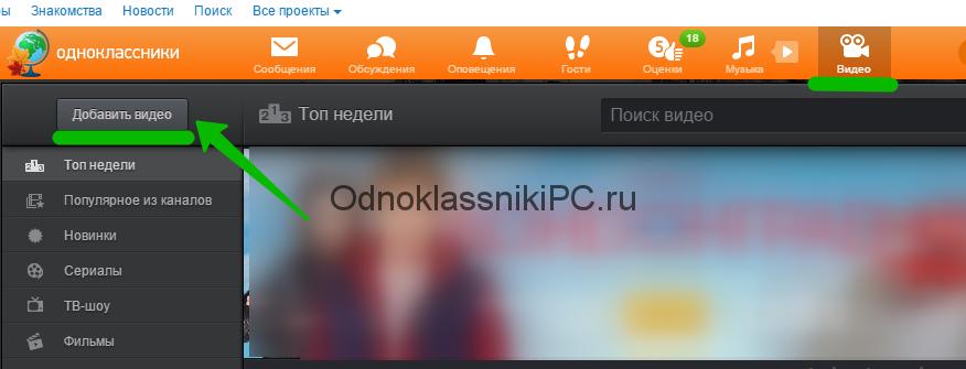 kak-dobavit-video-v-odnoklassniki-s-kompyutera