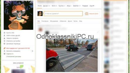 Как в Одноклассниках получить бесплатно ОКи без программ