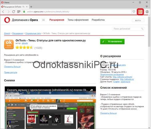 oktools-dlya-opery