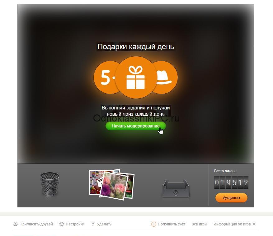 rabota-moderatorov-v-ok