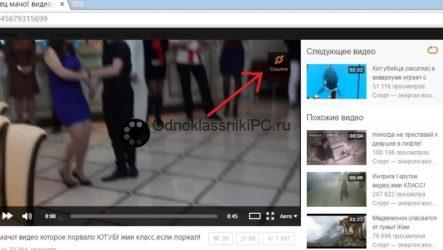 Как скачать видео с Одноклассников на компьютер без программ и бесплатно