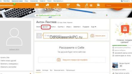 Как в Одноклассниках отменить заявку в друзья