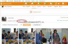 Как удалить все фото в Одноклассниках сразу