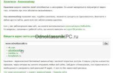 Анонимайзер для открытия Одноклассников: бесплатно и без ограничений