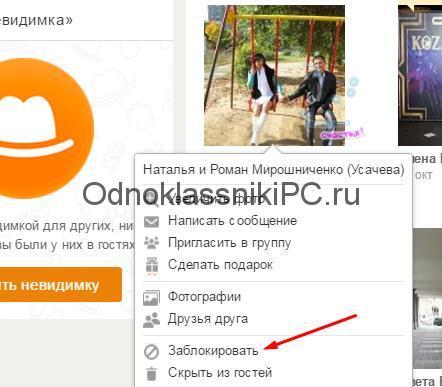 blokirovka-dalnejshego-obshheniya