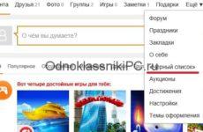 Как разблокировать друга в Одноклассниках из черного списка?