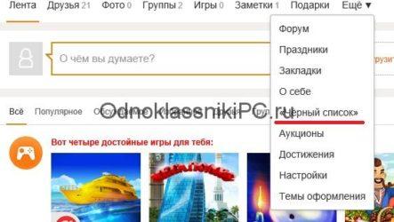 Как разблокировать друга в Одноклассниках из черного списка