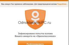 Что делать если взломали страницу на Одноклассниках?