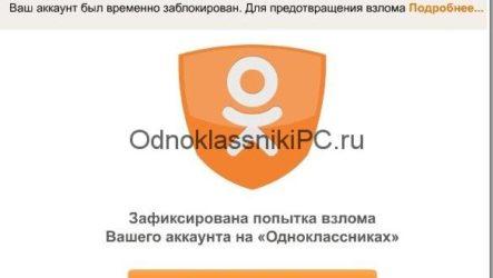 Что делать, если взломали страницу на Одноклассниках?