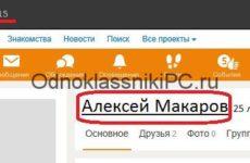 Что такое ссылка на профиль в соцсети Одноклассники?