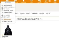 Как в Одноклассниках добавить и убрать из черного списка