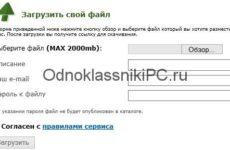 Как отправить песню в Одноклассниках в сообщении с компьютера?
