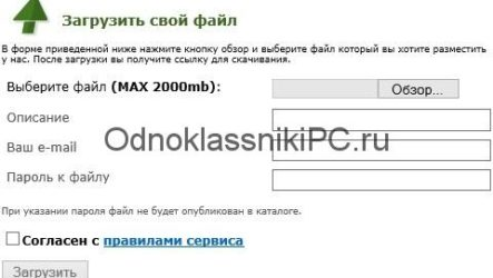Как отправить песню в Одноклассниках в сообщении с компьютера
