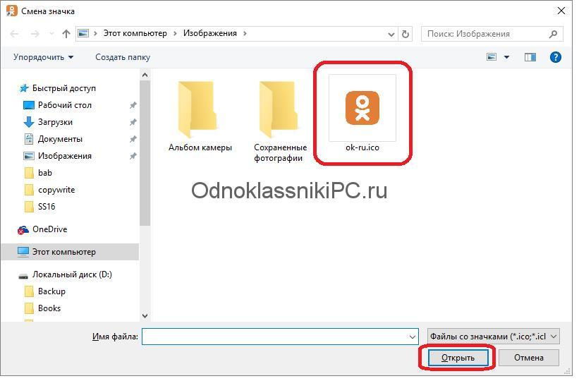 ikonka-odnoklassniki
