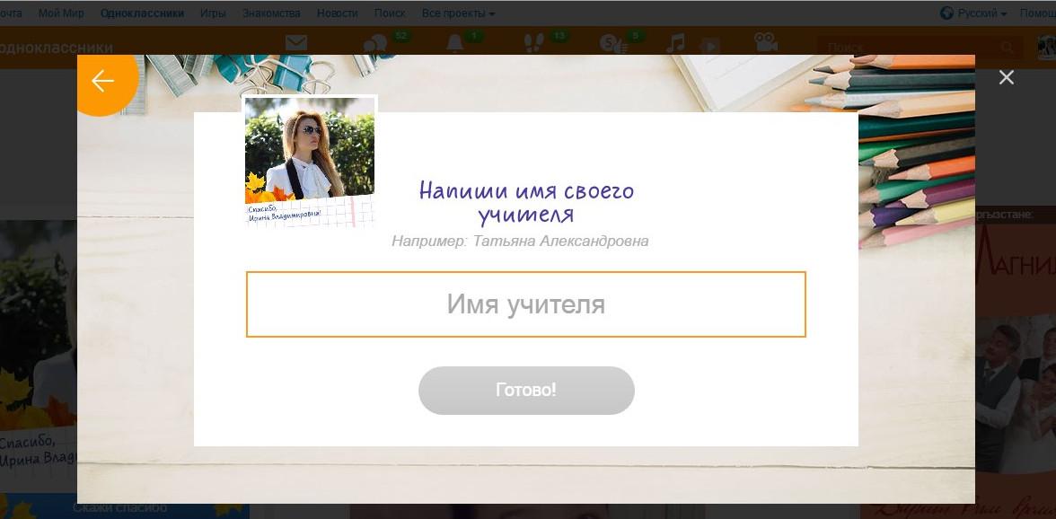 imya-uchitelya