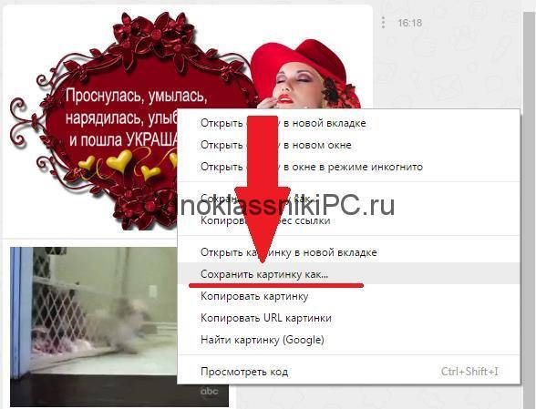 kak-iz-soobshhenij-v-odnoklassnikah-vytashhit-foto