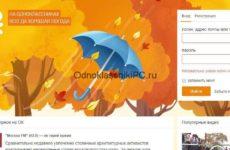 Как зарегистрироваться на Одноклассниках без номера телефона?