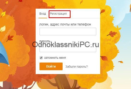 kak-projti-registratsiyu