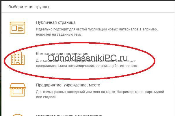 kak-sozdat-gruppu-v-odnoklassnikah-2
