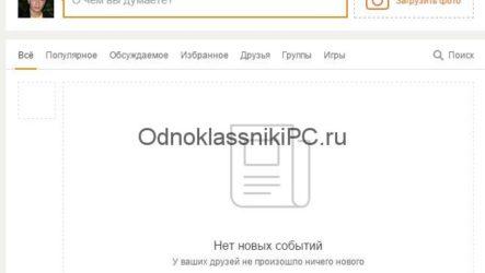 Как создать группу на Одноклассниках
