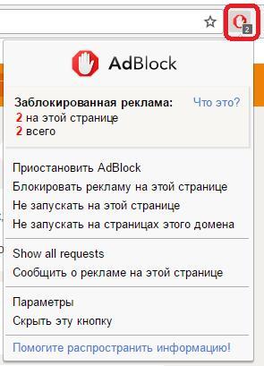 kak-ubrat-reklamu-v-odnoklassnikah-besplatno-3