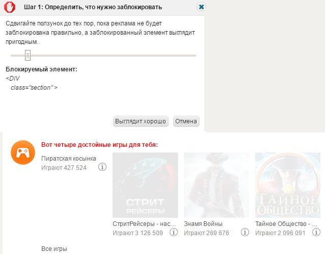 kak-ubrat-reklamu-v-odnoklassnikah-besplatno-6