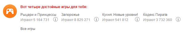 kak-ubrat-reklamu-v-odnoklassnikah-besplatno-7