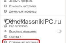 Как убрать рекламу на Одноклассниках бесплатно?