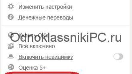 Как убрать рекламу на Одноклассниках бесплатно