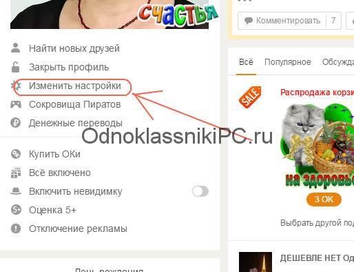kak-ubrat-vozrast-v-sotsialnoj-seti-odnoklassniki
