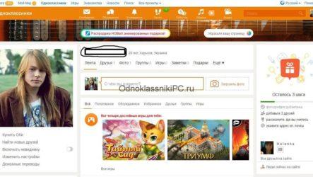 Как узнать ID для Одноклассников