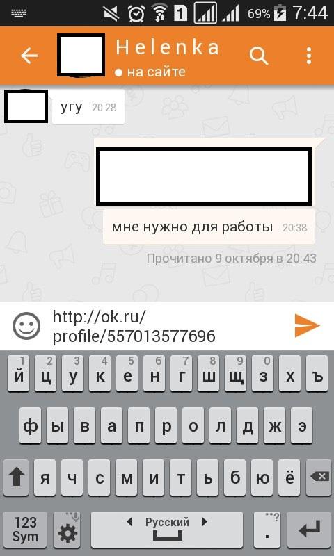 kak-uznat-id-v-odnoklassnikah5