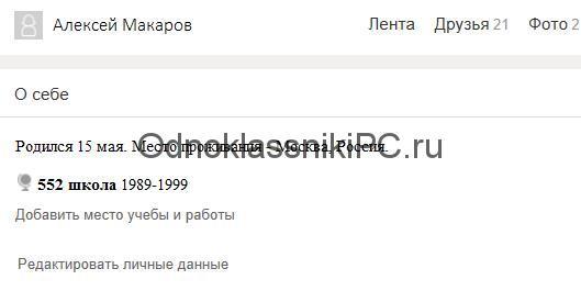 kak-uznat-datu-registratsii-v-odnoklassnikah
