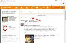 Как удалить все заметки в Одноклассниках сразу?
