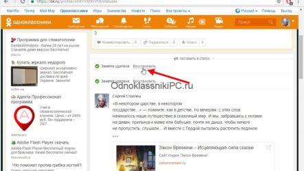 Как удалить все заметки в Одноклассниках сразу