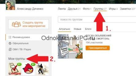 Как выйти из группы в Одноклассниках: инструкция