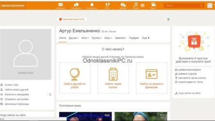 Как загрузить фото с рабочего стола в Одноклассники