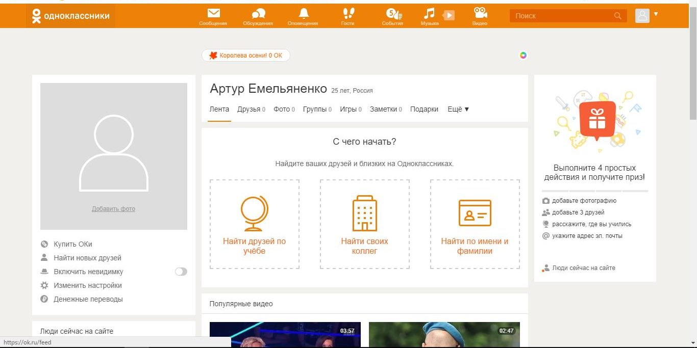 kak-zagruzit-foto-v-odnoklassniki1