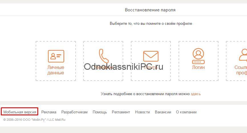знакомств сайты на логин пароль и