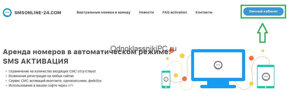 kak-zaregistrirovatsya-v-odnoklassnikah-1