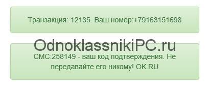 kak-zaregistrirovatsya-v-odnoklassnikah-10