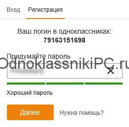 kak-zaregistrirovatsya-v-odnoklassnikah-11