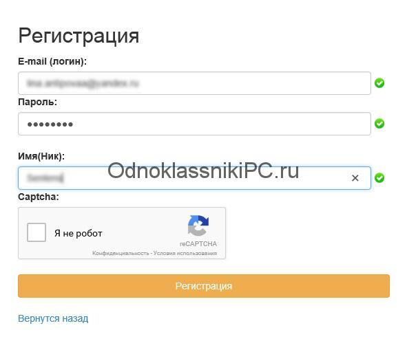 kak-zaregistrirovatsya-v-odnoklassnikah-2