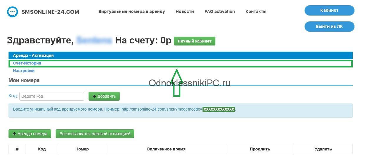 kak-zaregistrirovatsya-v-odnoklassnikah-3