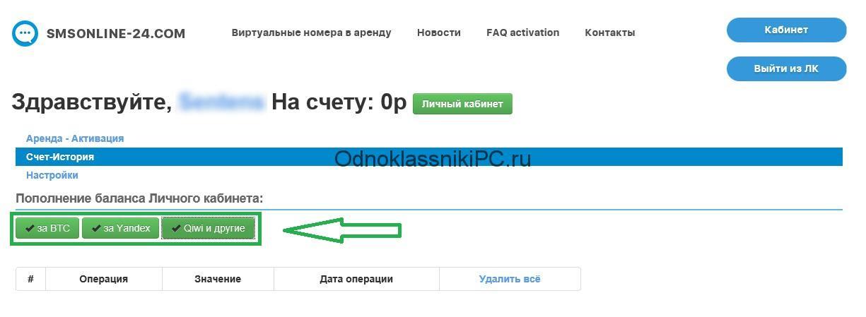 kak-zaregistrirovatsya-v-odnoklassnikah-4