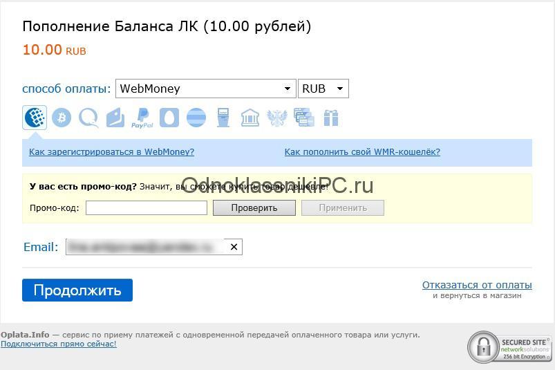 kak-zaregistrirovatsya-v-odnoklassnikah-5